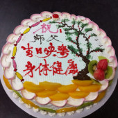 Bonsai Taart